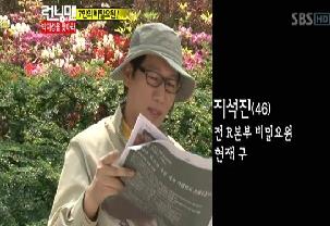 Cover Ji Suk Jin