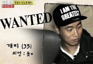 Wanted Gary