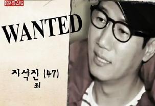 Wanted Ji Suk Jin