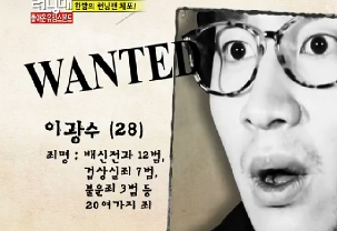 Wanted Lee Gwang Soo