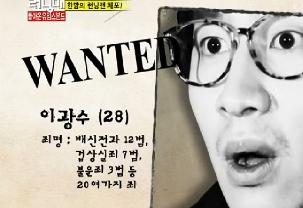 Wanted Lee Gwang Soo