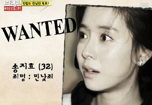 Wanted Song Ji Hyo