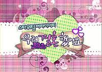 we got married logo
