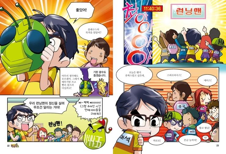 RM Comic 1