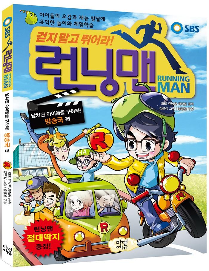 RM Comic 2