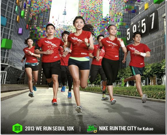 Nike Run the City