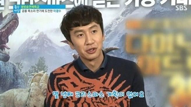 Kwang Soo Christmas Plans 1