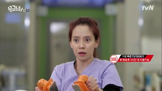 Emergency Couple 14