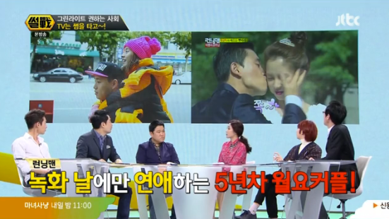 War of Words Monday Couple