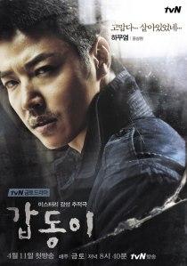 Ha Moo Yeom