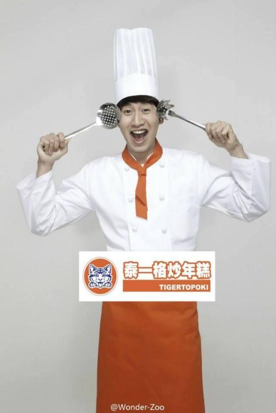 lee kwang soo tiger topoki 5