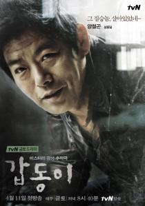 Yang Cheol Gon