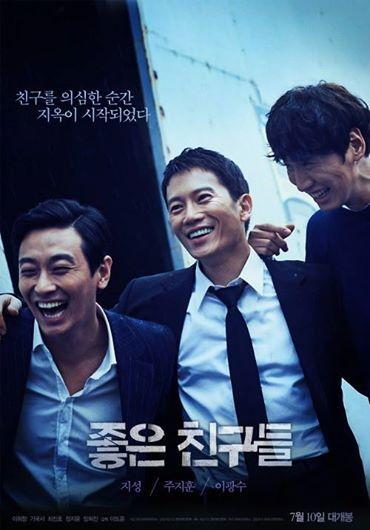 Lee Kwang Soo Line