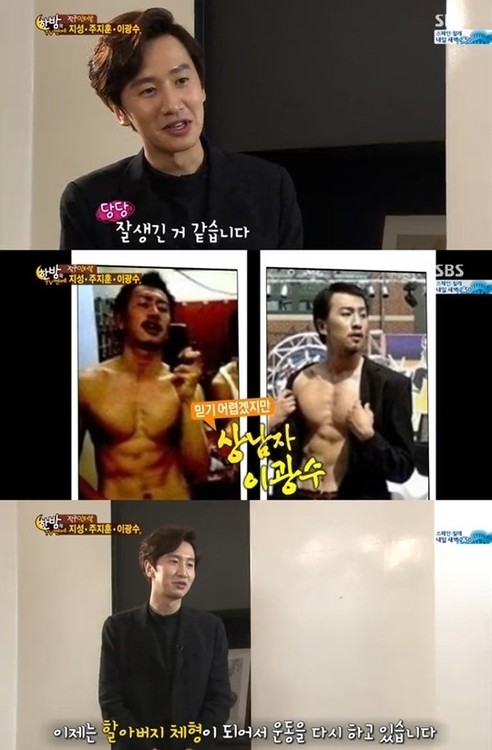 Muscle man lee kwang soo
