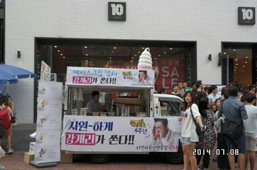 4th Anniversary Ice Cream Feast Running Man