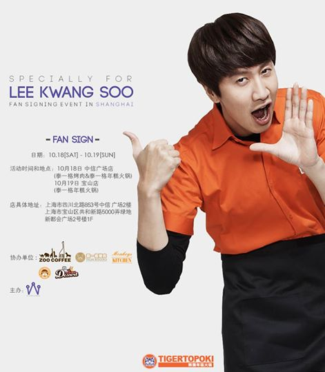 Fan Signing Shanghai Lee Kwang Soo