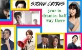 Stone Cities Year in Dramas: HalfwayThere