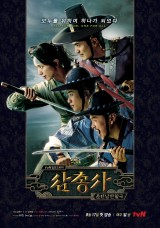Coming Soon to Drama Land: August is for Musketeers andMurder