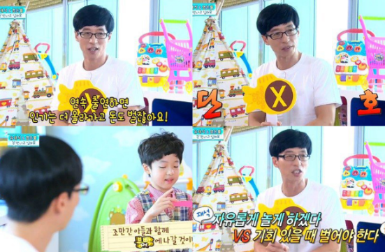 YooJaeSuk Star Junior 3